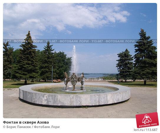 Купить «Фонтан в сквере Азова», фото № 113687, снято 24 июля 2006 г. (c) Борис Панасюк / Фотобанк Лори