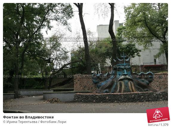 Купить «Фонтан во Владивостоке», эксклюзивное фото № 1379, снято 16 сентября 2005 г. (c) Ирина Терентьева / Фотобанк Лори