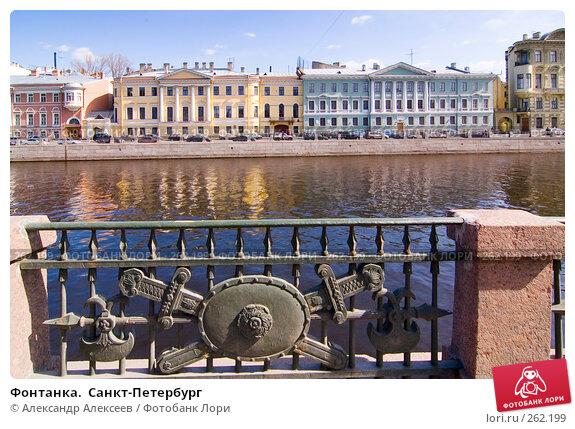 Фонтанка.  Санкт-Петербург, эксклюзивное фото № 262199, снято 24 апреля 2008 г. (c) Александр Алексеев / Фотобанк Лори