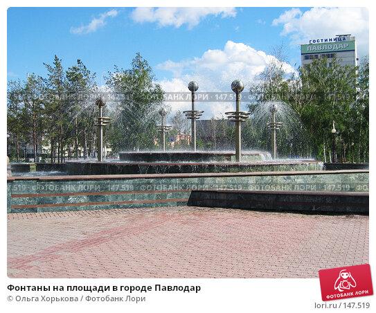 Фонтаны на площади в городе Павлодар, эксклюзивное фото № 147519, снято 20 мая 2007 г. (c) Ольга Хорькова / Фотобанк Лори
