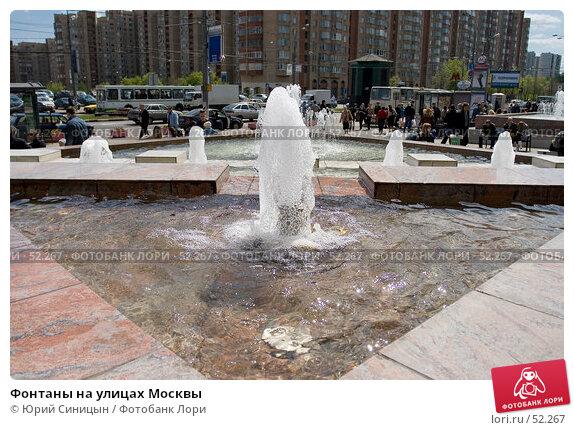 Фонтаны на улицах Москвы, фото № 52267, снято 15 мая 2007 г. (c) Юрий Синицын / Фотобанк Лори
