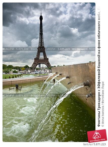 Купить «Фонтаны Трокадеро с Эйфелевой башней на фоне облачного неба, Париж, Франция», фото № 5871223, снято 29 мая 2013 г. (c) Аnna Ivanova / Фотобанк Лори