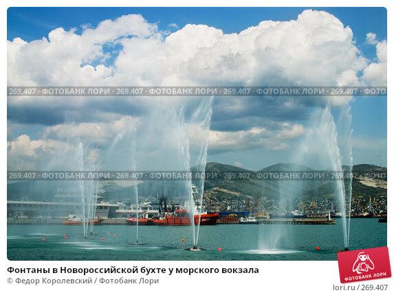 Фонтаны в Новороссийской бухте у морского вокзала, фото № 269407, снято 1 мая 2008 г. (c) Федор Королевский / Фотобанк Лори