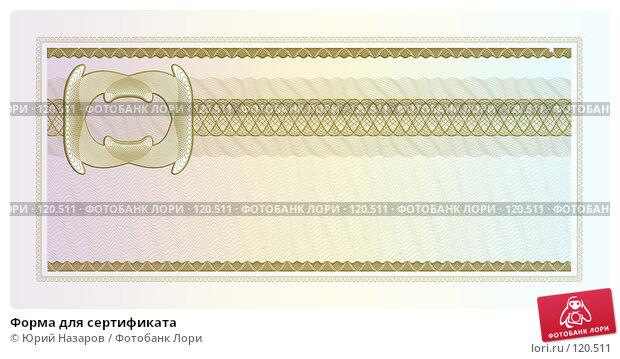 Форма для сертификата, фото № 120511, снято 7 декабря 2016 г. (c) Юрий Назаров / Фотобанк Лори