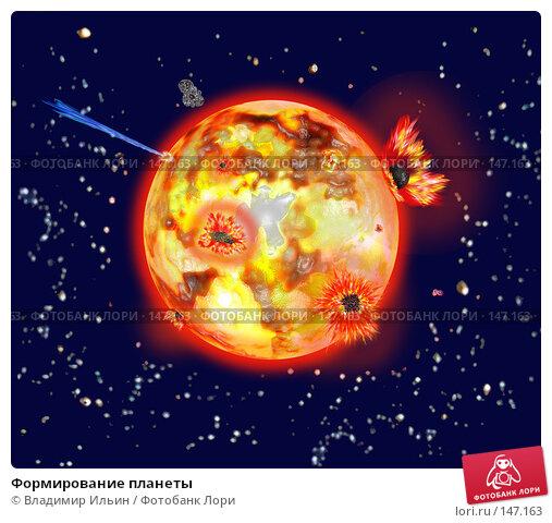 Формирование планеты, фото № 147163, снято 25 ноября 2007 г. (c) Владимир Ильин / Фотобанк Лори