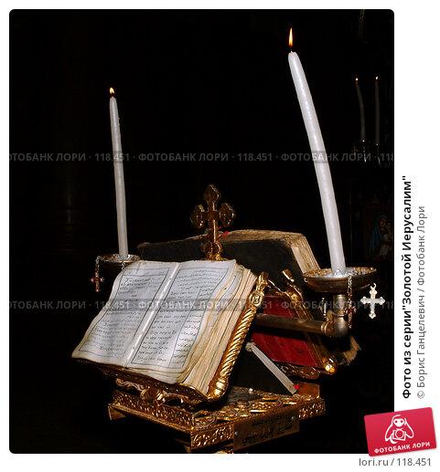 """Фото из серии""""Золотой Иерусалим"""", фото № 118451, снято 17 февраля 2007 г. (c) Борис Ганцелевич / Фотобанк Лори"""