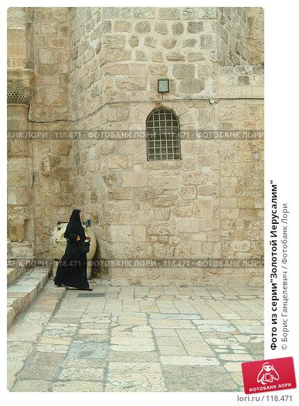 """Фото из серии""""Золотой Иерусалим"""", фото № 118471, снято 5 октября 2007 г. (c) Борис Ганцелевич / Фотобанк Лори"""