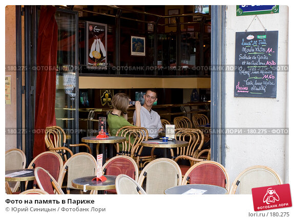 Фото на память в Париже, фото № 180275, снято 18 июня 2007 г. (c) Юрий Синицын / Фотобанк Лори