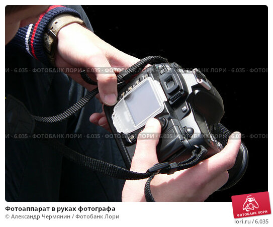 Фотоаппарат в руках фотографа, фото № 6035, снято 11 апреля 2006 г. (c) Александр Чермянин / Фотобанк Лори