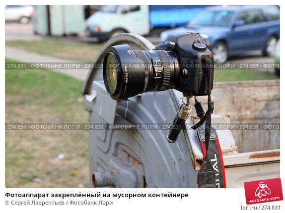 Фотоаппарат закреплённый на мусорном контейнере, фото № 274831, снято 12 апреля 2008 г. (c) Сергей Лаврентьев / Фотобанк Лори