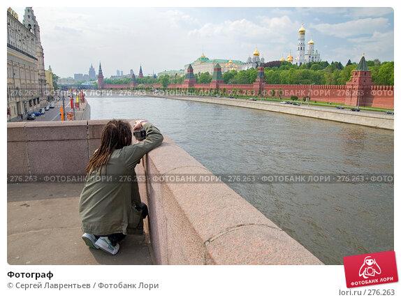 Купить «Фотограф», фото № 276263, снято 2 мая 2008 г. (c) Сергей Лаврентьев / Фотобанк Лори