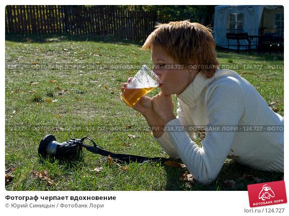 Фотограф черпает вдохновение, фото № 124727, снято 22 сентября 2007 г. (c) Юрий Синицын / Фотобанк Лори