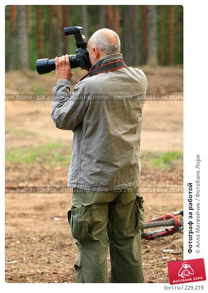 Фотограф за работой, фото № 229219, снято 28 июля 2007 г. (c) Алла Матвейчик / Фотобанк Лори