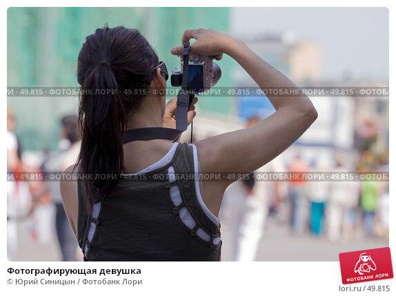 Фотографирующая девушка, фото № 49815, снято 30 мая 2007 г. (c) Юрий Синицын / Фотобанк Лори