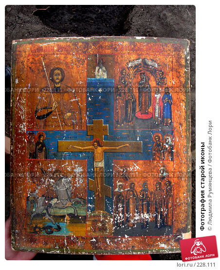 Фотография старой иконы, иллюстрация № 228111 (c) Людмила Румянцева / Фотобанк Лори