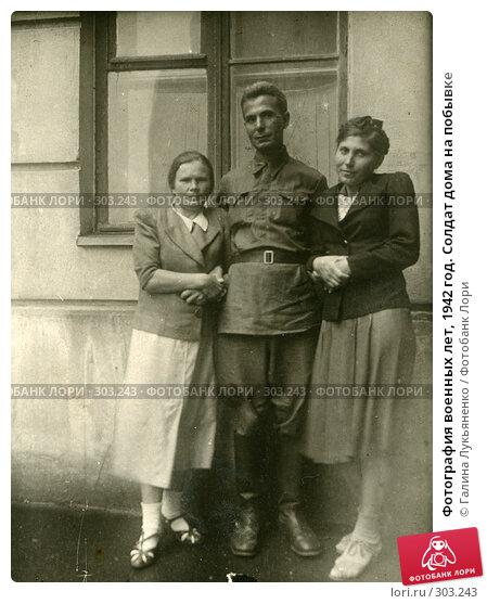 Фотография военных лет, 1942 год. Солдат дома на побывке, фото № 303243, снято 22 июля 2017 г. (c) Галина Лукьяненко / Фотобанк Лори