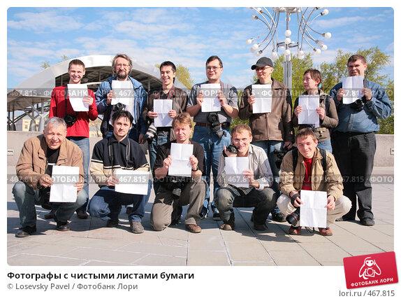 Фотографы с чистыми листами бумаги, фото № 467815, снято 26 апреля 2017 г. (c) Losevsky Pavel / Фотобанк Лори
