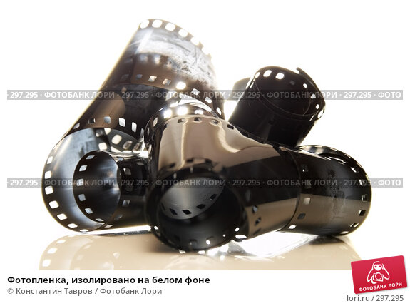 Фотопленка, изолировано на белом фоне, фото № 297295, снято 23 ноября 2007 г. (c) Константин Тавров / Фотобанк Лори