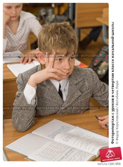 Фоторепортаж с уроков в четвертом классе начальной школы, фото № 241959, снято 3 апреля 2008 г. (c) Федор Королевский / Фотобанк Лори