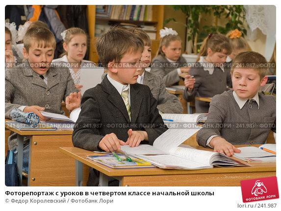 Фоторепортаж с уроков в четвертом классе начальной школы, фото № 241987, снято 3 апреля 2008 г. (c) Федор Королевский / Фотобанк Лори