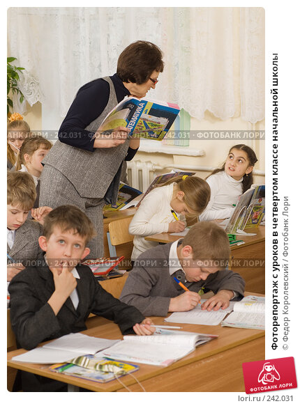 Фоторепортаж с уроков в четвертом классе начальной школы, фото № 242031, снято 3 апреля 2008 г. (c) Федор Королевский / Фотобанк Лори