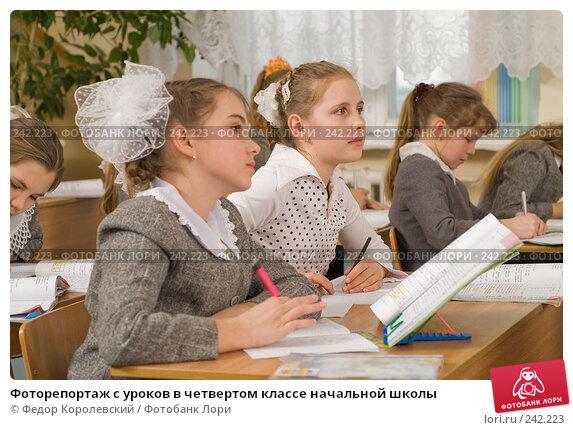 Фоторепортаж с уроков в четвертом классе начальной школы, фото № 242223, снято 3 апреля 2008 г. (c) Федор Королевский / Фотобанк Лори