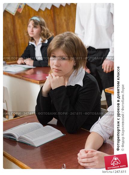 Фоторепортаж с уроков в девятом классе, фото № 247611, снято 8 апреля 2008 г. (c) Федор Королевский / Фотобанк Лори