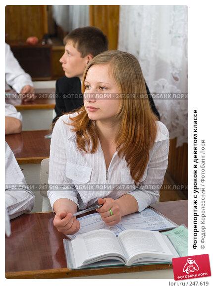 Фоторепортаж с уроков в девятом классе, фото № 247619, снято 8 апреля 2008 г. (c) Федор Королевский / Фотобанк Лори