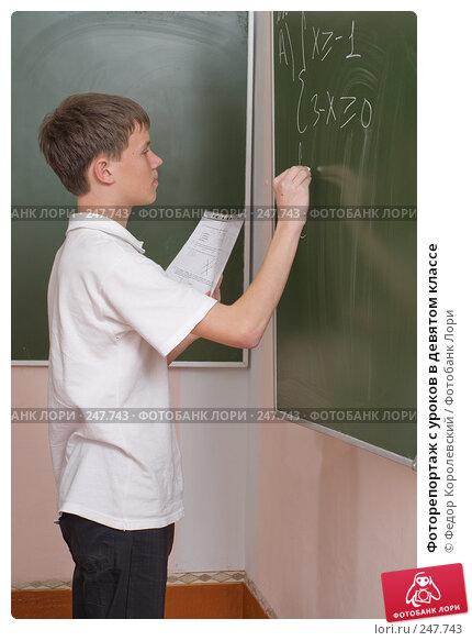 Фоторепортаж с уроков в девятом классе, фото № 247743, снято 9 апреля 2008 г. (c) Федор Королевский / Фотобанк Лори