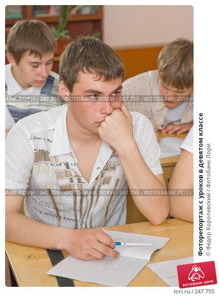 Фоторепортаж с уроков в девятом классе, фото № 247755, снято 9 апреля 2008 г. (c) Федор Королевский / Фотобанк Лори