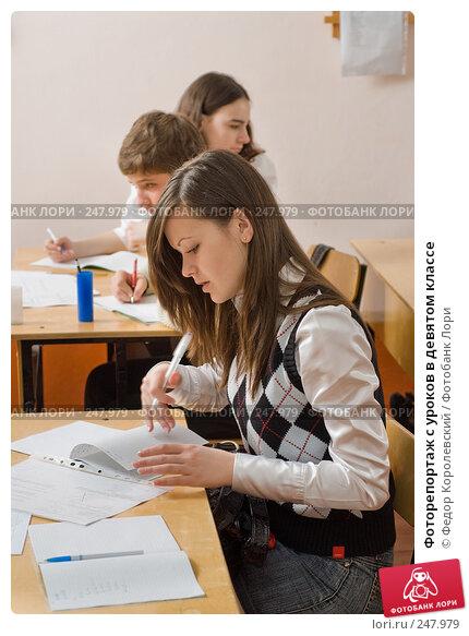 Фоторепортаж с уроков в девятом классе, фото № 247979, снято 9 апреля 2008 г. (c) Федор Королевский / Фотобанк Лори