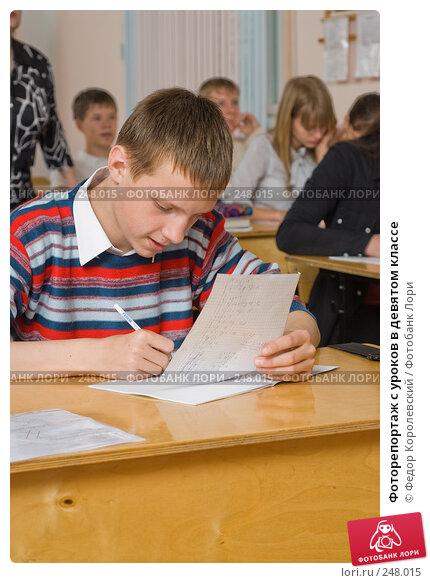 Фоторепортаж с уроков в девятом классе, фото № 248015, снято 9 апреля 2008 г. (c) Федор Королевский / Фотобанк Лори