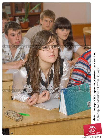 Фоторепортаж с уроков в девятом классе, фото № 248035, снято 9 апреля 2008 г. (c) Федор Королевский / Фотобанк Лори