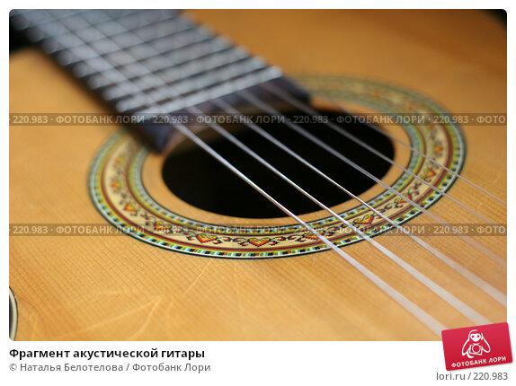 Фрагмент акустической гитары, фото № 220983, снято 9 марта 2008 г. (c) Наталья Белотелова / Фотобанк Лори