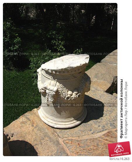 Фрагмент античной колонны, фото № 6263, снято 23 мая 2017 г. (c) Маргарита Лир / Фотобанк Лори