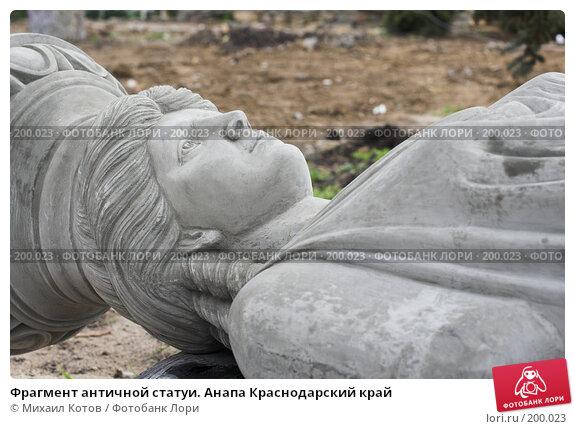 Купить «Фрагмент античной статуи. Анапа Краснодарский край», фото № 200023, снято 15 апреля 2007 г. (c) Михаил Котов / Фотобанк Лори