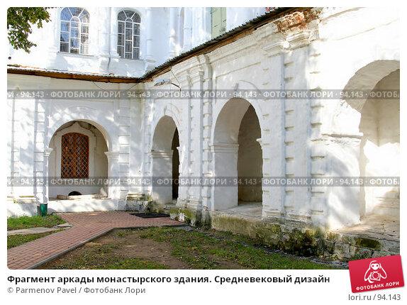 Фрагмент аркады монастырского здания. Средневековый дизайн, фото № 94143, снято 19 сентября 2007 г. (c) Parmenov Pavel / Фотобанк Лори