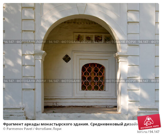 Фрагмент аркады монастырского здания. Средневековый дизайн, фото № 94147, снято 19 сентября 2007 г. (c) Parmenov Pavel / Фотобанк Лори