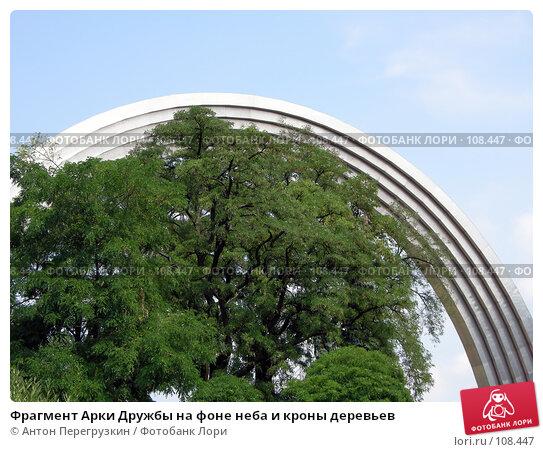 Фрагмент Арки Дружбы на фоне неба и кроны деревьев, фото № 108447, снято 22 июля 2007 г. (c) Антон Перегрузкин / Фотобанк Лори