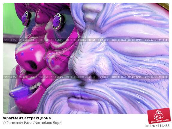 Фрагмент аттракциона, фото № 111435, снято 28 октября 2007 г. (c) Parmenov Pavel / Фотобанк Лори