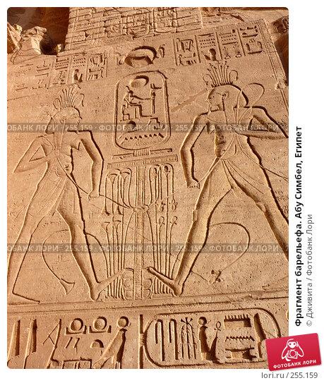 Фрагмент барельефа. Абу Симбел, Египет, фото № 255159, снято 10 января 2008 г. (c) Дживита / Фотобанк Лори