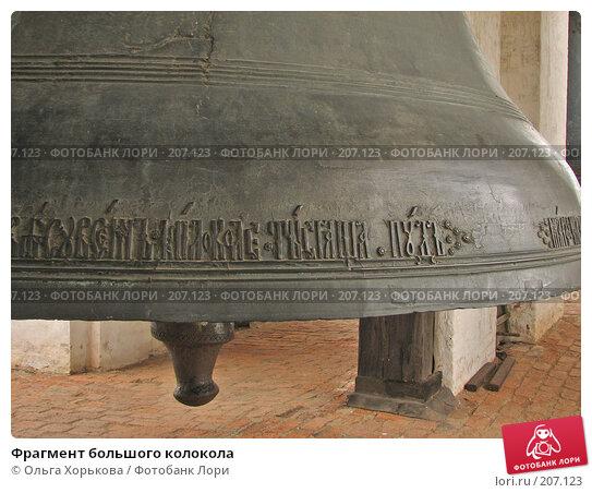Фрагмент большого колокола, эксклюзивное фото № 207123, снято 19 августа 2007 г. (c) Ольга Хорькова / Фотобанк Лори