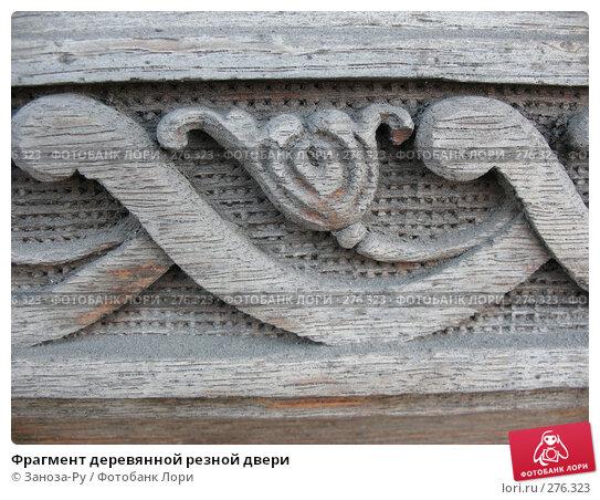 Купить «Фрагмент деревянной резной двери», фото № 276323, снято 2 мая 2008 г. (c) Заноза-Ру / Фотобанк Лори