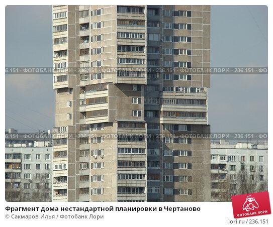 Фрагмент дома нестандартной планировки в Чертаново, фото № 236151, снято 28 марта 2008 г. (c) Сакмаров Илья / Фотобанк Лори