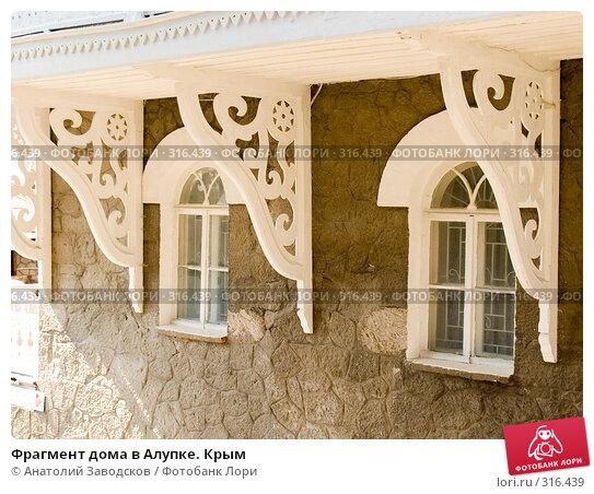 Фрагмент дома в Алупке. Крым, фото № 316439, снято 19 сентября 2005 г. (c) Анатолий Заводсков / Фотобанк Лори
