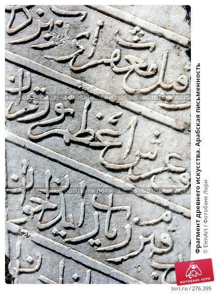 Фрагмент древнего искусства. Арабская письменность, фото № 276395, снято 26 февраля 2017 г. (c) ElenArt / Фотобанк Лори
