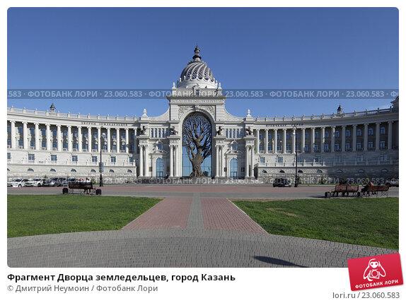 https://prv3.lori-images.net/fragment-dvortsa-zemledeltsev-gorod-kazan-0023060583-preview.jpg