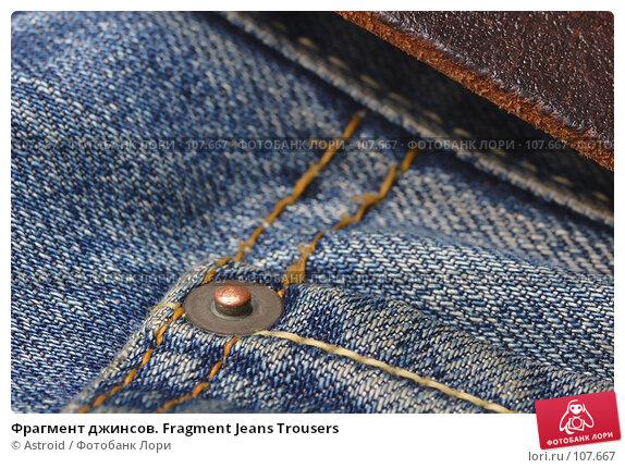 Фрагмент джинсов. Fragment Jeans Trousers, фото № 107667, снято 3 января 2007 г. (c) Astroid / Фотобанк Лори
