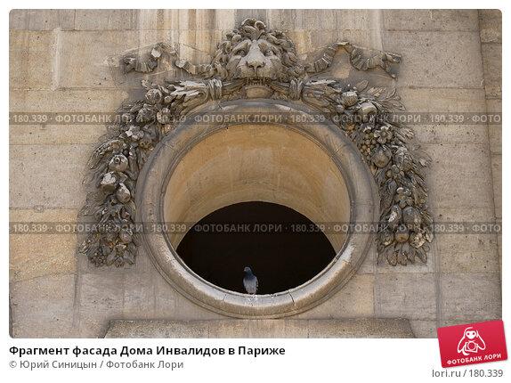 Купить «Фрагмент фасада Дома Инвалидов в Париже», фото № 180339, снято 18 июня 2007 г. (c) Юрий Синицын / Фотобанк Лори