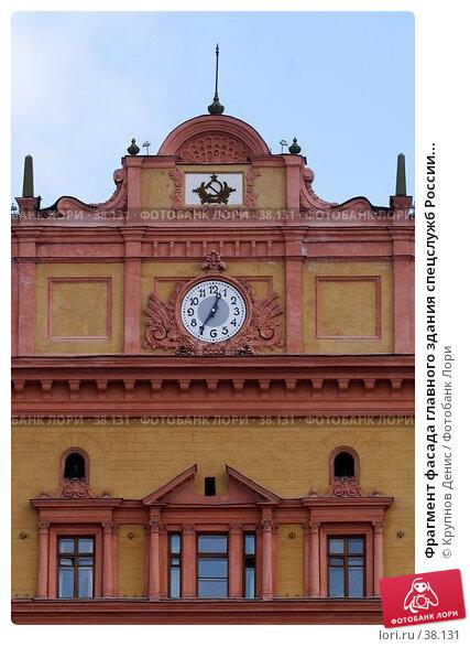 Купить «Фрагмент фасада главного здания спецслужб России...», фото № 38131, снято 31 марта 2007 г. (c) Крупнов Денис / Фотобанк Лори